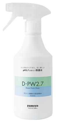 D-PW2.7 スプレータイプ